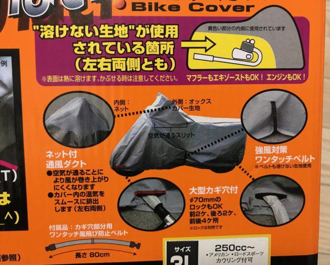 ユニカー 溶けない バイクカバー