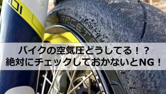 バイク タイヤ 空気