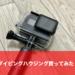 GoPro HERO5にダイビングハウジングを買ってみた!レビューしてみる