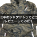 コミネのバイクジャケット【JK-579 プロテクト ソフトシェル ウインターパーカー】を購入!レビューしてみる!