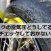 バイクの空気圧はどのくらいの頻度でチェックする?空気の入れ方と頻度を解説してみる!